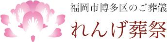 れんげ葬祭 南福岡斎場